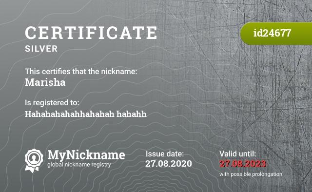 Certificate for nickname Marisha is registered to: Черновой Мариной Николаевной