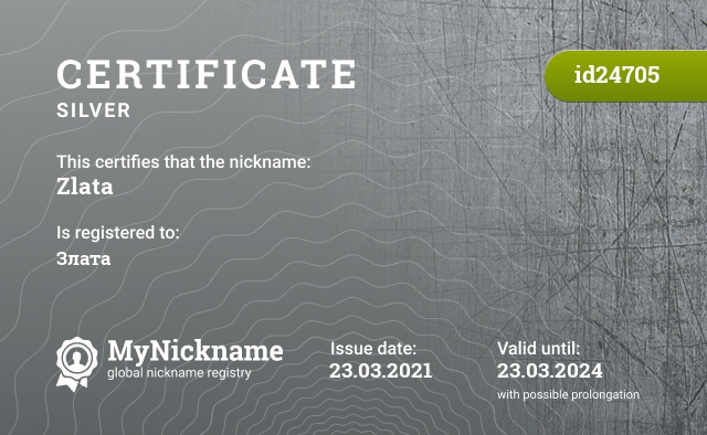 Certificate for nickname Zlata is registered to: Злата