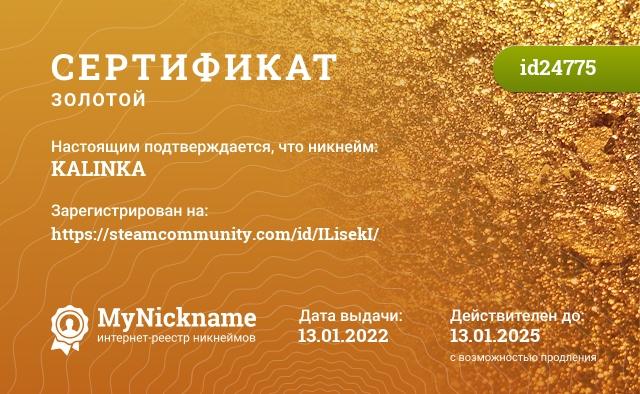 Сертификат на никнейм KALINKA, зарегистрирован на Marek Skupien