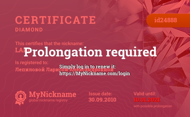 Certificate for nickname LARI is registered to: Лепиловой Ларисой Александровной