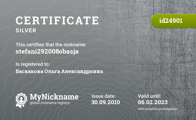 Certificate for nickname stefani292008obasja is registered to: Баскакова Ольга Александровна