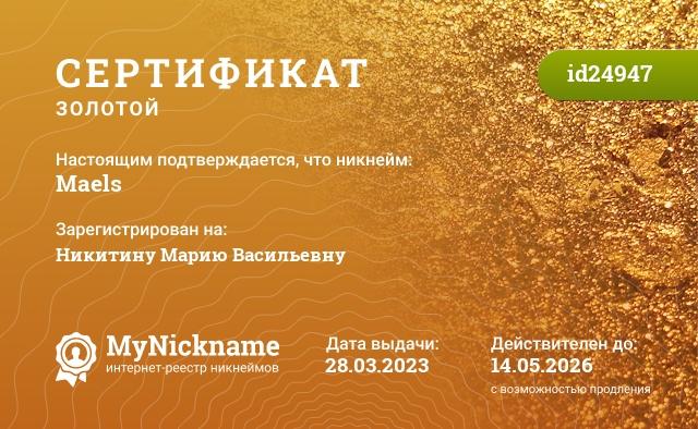 Сертификат на никнейм Maels, зарегистрирован на ICQ 111890111