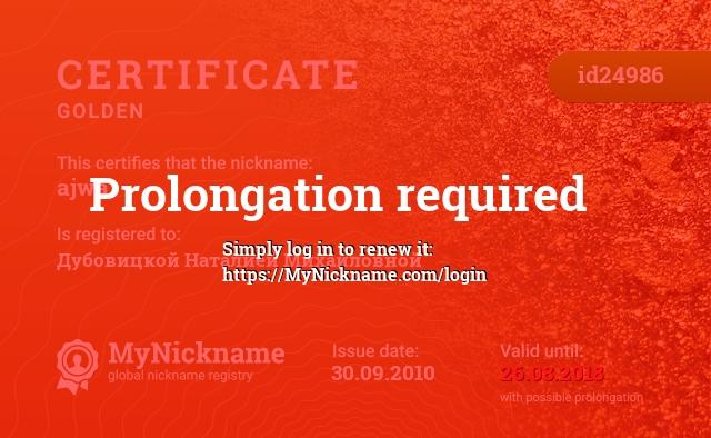 Certificate for nickname ajwa is registered to: Дубовицкой Наталией Михайловной