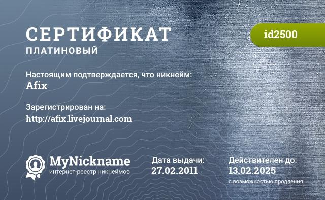 Сертификат на никнейм Afix, зарегистрирован на http://afix.livejournal.com