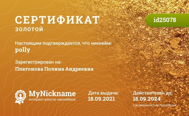 Сертификат на никнейм polly, зарегистрирован на Катаеву Полину