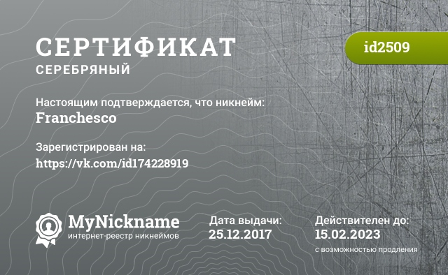 Certificate for nickname Franchesco is registered to: https://vk.com/id174228919