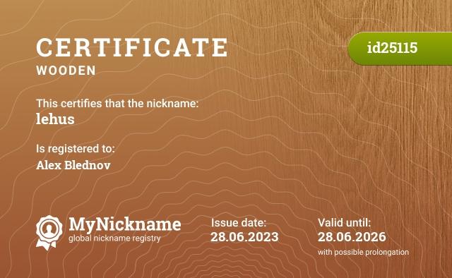 Certificate for nickname lehus is registered to: Тихомировым Алексеем