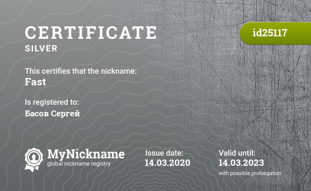 Certificate for nickname Fast is registered to: Басов Сергей