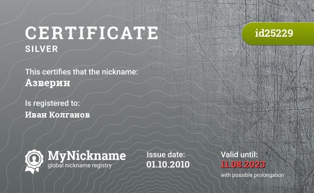 Certificate for nickname Азверин is registered to: Иван Колганов