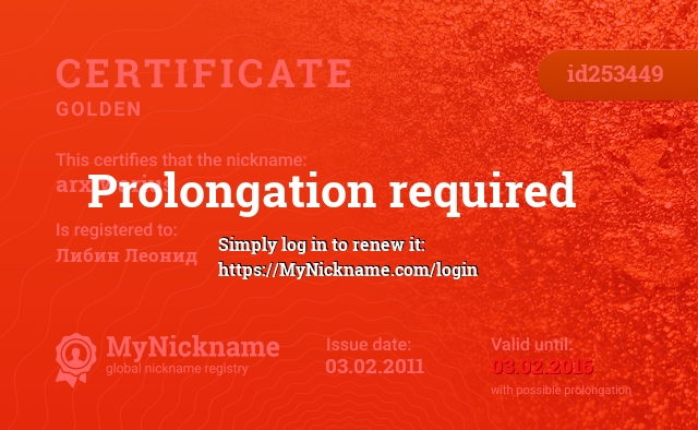 Certificate for nickname arxiwarius is registered to: Либин Леонид