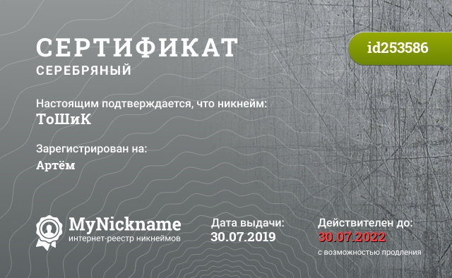Certificate for nickname ТоШиК is registered to: Артём