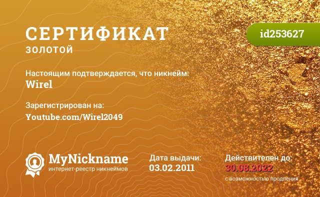 Certificate for nickname Wirel is registered to: Youtube.com/Wirel2049