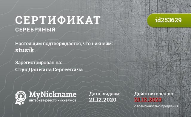 Certificate for nickname stusik is registered to: Харченко Анастасией Александровной
