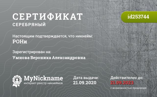 Certificate for nickname РОНи is registered to: Непомнящей Софьей Александровны