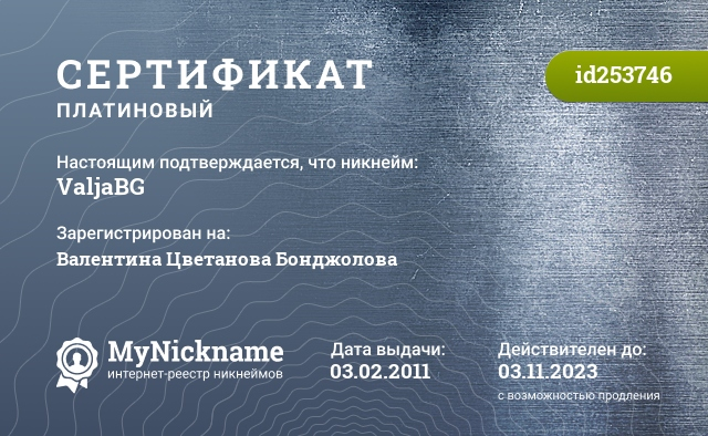Certificate for nickname ValjaBG is registered to: Валентина Цветанова Бонджолова