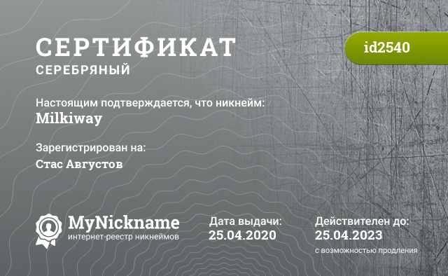 Certificate for nickname Milkiway is registered to: мил