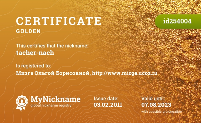 Certificate for nickname tacher-nach is registered to: Мизга Ольгой Борисовной, http://www.mizga.ucoz.ru