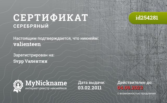Certificate for nickname valienteen is registered to: Svpp Vалентин