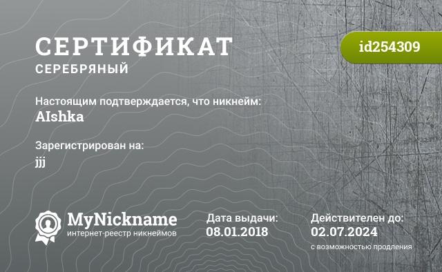 Certificate for nickname AIshKa is registered to: Картлыкова Айша Ибрагимовна