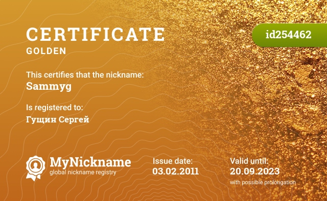 Certificate for nickname Sammyg is registered to: Гущин Сергей