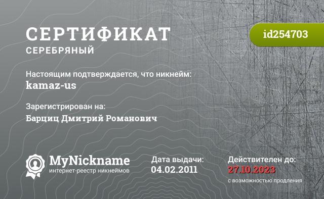 Certificate for nickname kamaz-us is registered to: Tigran Rovaldo Carleone