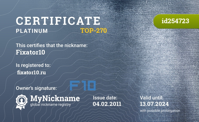 Certificate for nickname Fixator10 is registered to: fixator10.ru