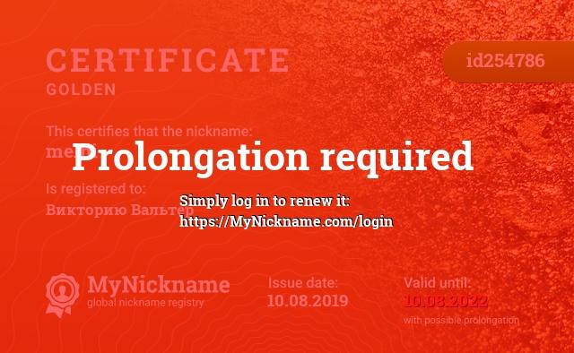 Certificate for nickname melni is registered to: Викторию Вальтер