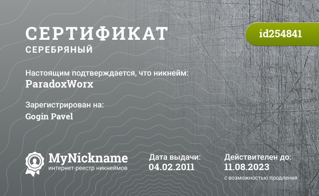 Certificate for nickname ParadoxWorx is registered to: Gogin Pavel