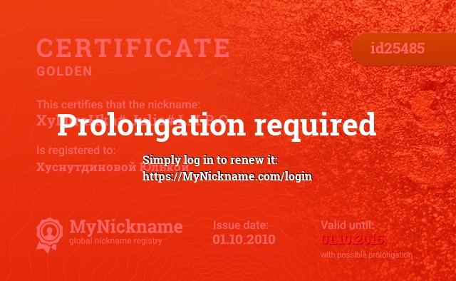 Certificate for nickname XyLuraHka# Julia# L.X.B.C. is registered to: Хуснутдиновой Юлькой