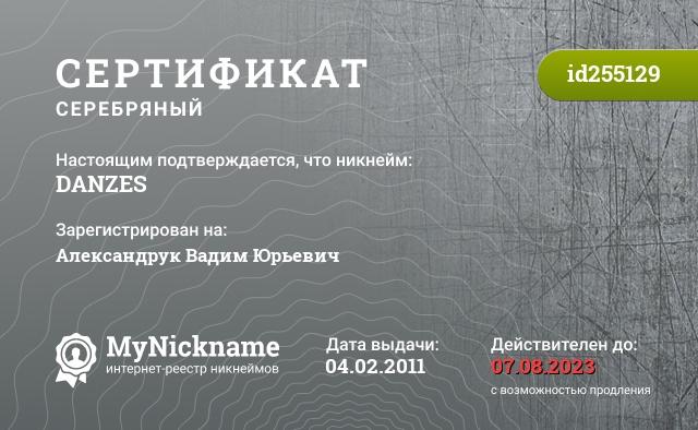 Certificate for nickname DANZES is registered to: Александрук Вадим Юрьевич