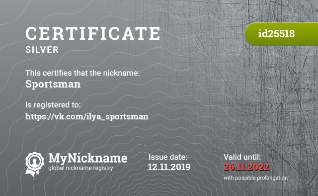 Certificate for nickname Sportsman is registered to: https://vk.com/ilya_sportsman