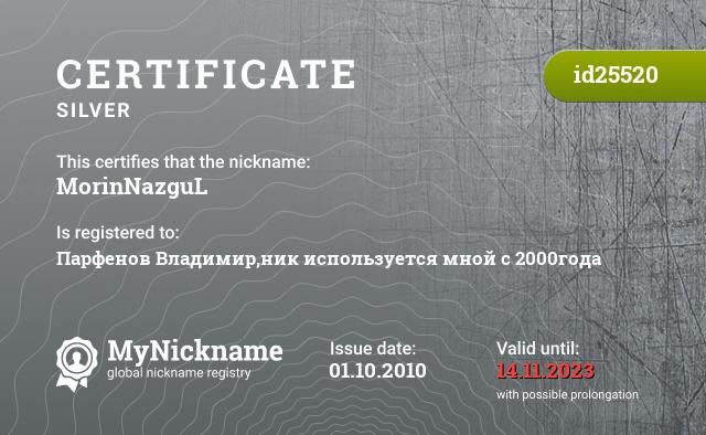 Certificate for nickname MorinNazguL is registered to: Парфенов Владимир,ник используется мной с 2000года