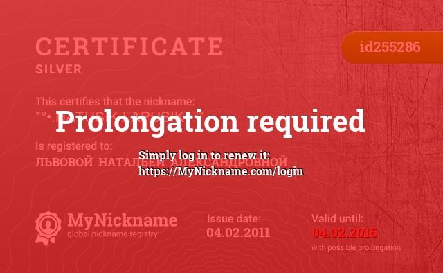 Certificate for nickname *°•.NATUSIK LAPUSIK.•°* is registered to: ЛЬВОВОЙ  НАТАЛЬЕЙ  АЛЕКСАНДРОВНОЙ