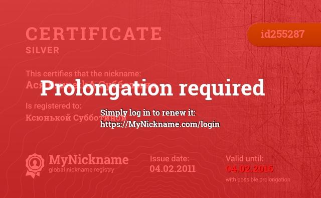 Certificate for nickname Ася BrunetkA Субботина is registered to: Ксюнькой Субботиной