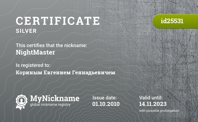 Certificate for nickname NightMaster is registered to: Кориным Евгением Геннадьевичем