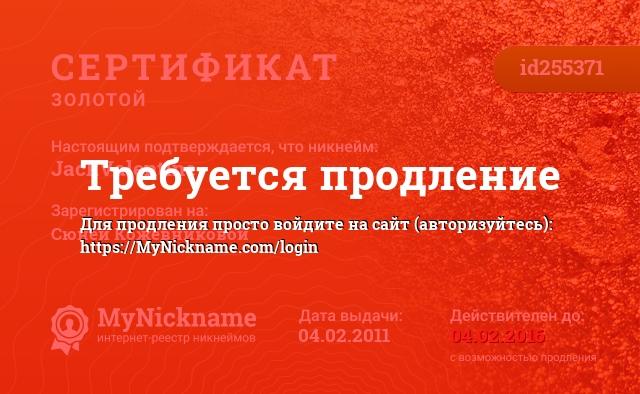 Сертификат на никнейм JackValentine, зарегистрирован на Сюней Кожевниковой