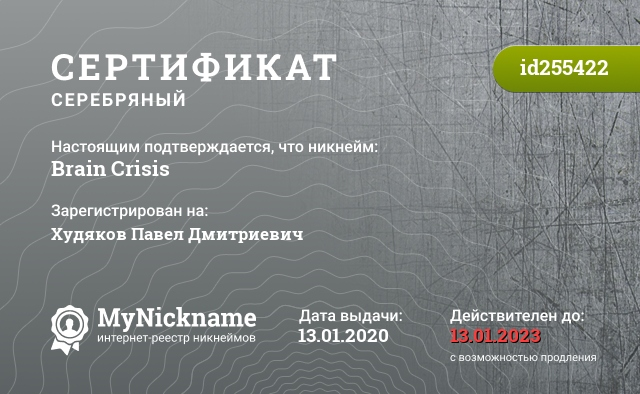Certificate for nickname Brain Crisis is registered to: Худяков Павел Дмитриевич
