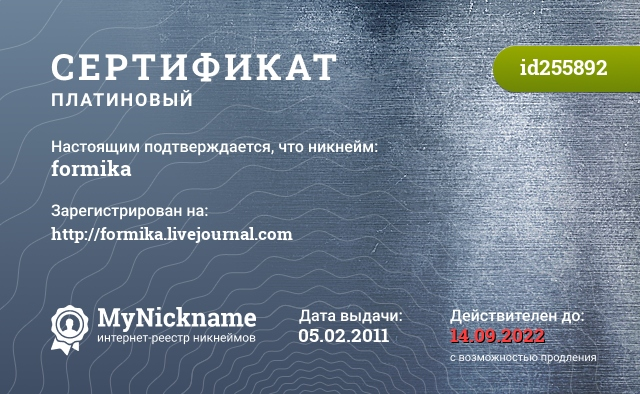 Certificate for nickname formika is registered to: http://formika.livejournal.com