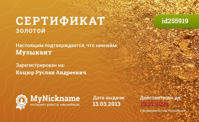 Certificate for nickname Музыкант is registered to: Коцюр Руслан Андреевич