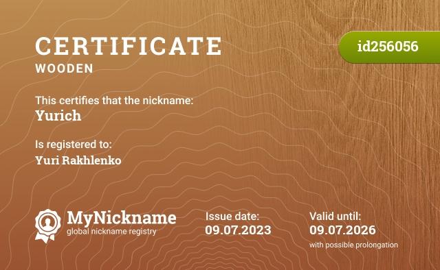 Certificate for nickname yurich is registered to: Полудин Владимир Юрьевич