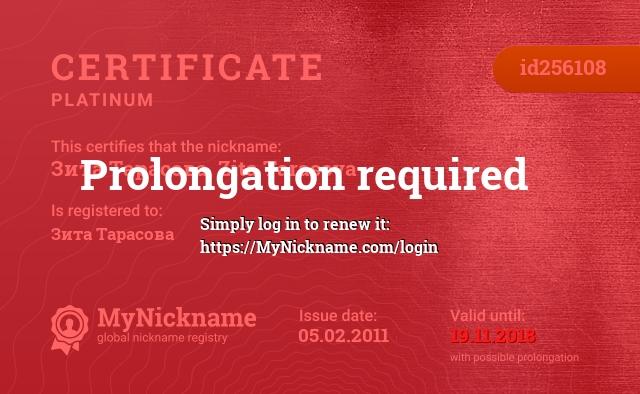 Certificate for nickname Зита Тарасова, Zita Tarasova is registered to: Зита Тарасова