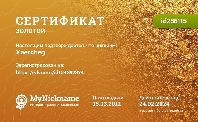 Certificate for nickname Xaercheg is registered to: https://vk.com/id154392374