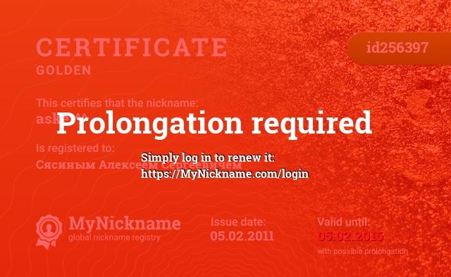Certificate for nickname asket^^ is registered to: Сясиным Алексеем Сергеевичем