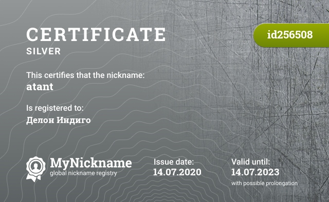 Certificate for nickname atant is registered to: Делон Индиго