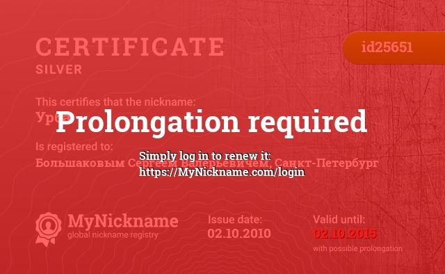 Certificate for nickname Урба is registered to: Большаковым Сергеем Валерьевичем, Санкт-Петербург