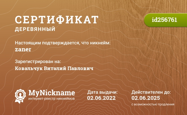 Certificate for nickname zaner is registered to: Андрея