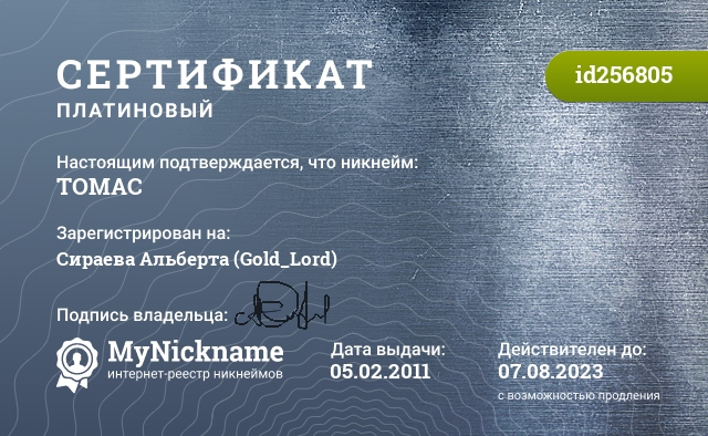 Certificate for nickname TOMAC is registered to: Сираева Альберта (Gold_Lord)
