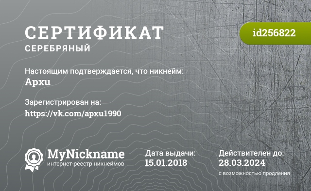 Certificate for nickname Apxu is registered to: https://vk.com/apxu1990