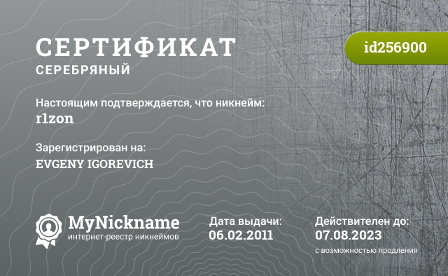Certificate for nickname r1zon is registered to: EVGENY IGOREVICH