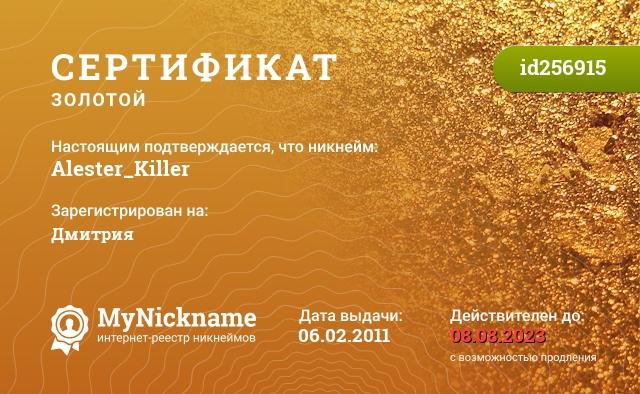 Certificate for nickname Alester_Killer is registered to: Дмитрия
